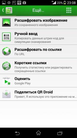 Дополнительные функции - QR Droid для Android