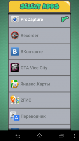 Список приложений - Play Safe для Android