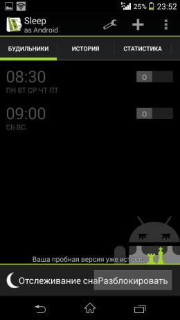 Будильник - Sleep as Android для Android