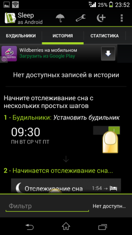 История - Sleep as Android для Android