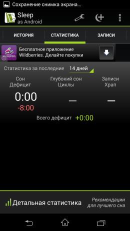 Статистика - Sleep as Android для Android