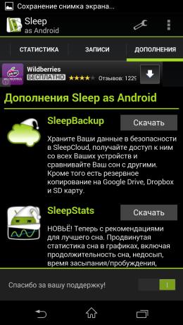 Дополнения - Sleep as Android для Android