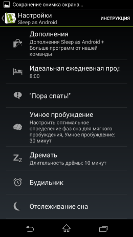Настройка - Sleep as Android для Android