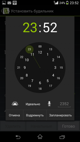 Выбор времени - Sleep as Android для Android