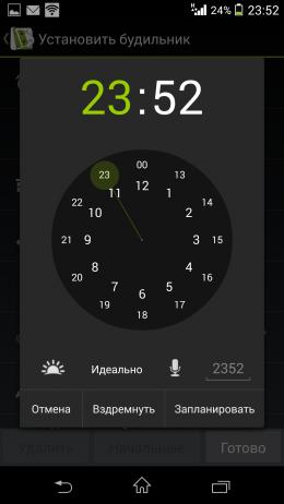 Выбор времени - Sleep as Android для Android
