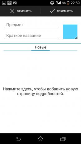 Добавление занятия - Timetable для Android