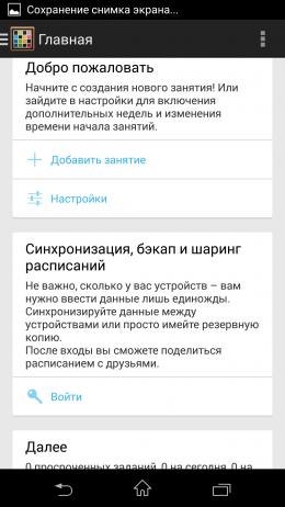 Главное окно - Timetable для Android