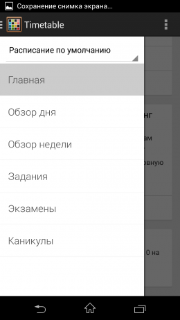 Меню - Timetable для Android