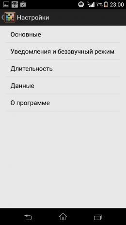 Настройки - Timetable для Android