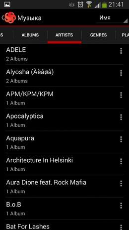 Список исполнителей 0 Музыкальный проигрыватель Snap Play для Android