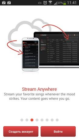 Облачная синхронизация - Музыкальный проигрыватель Snap Play для Android