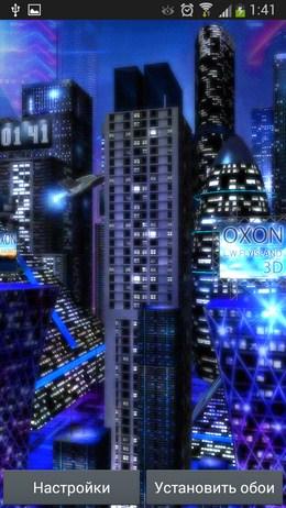 Смена положения камеры - Space City 3D для Android