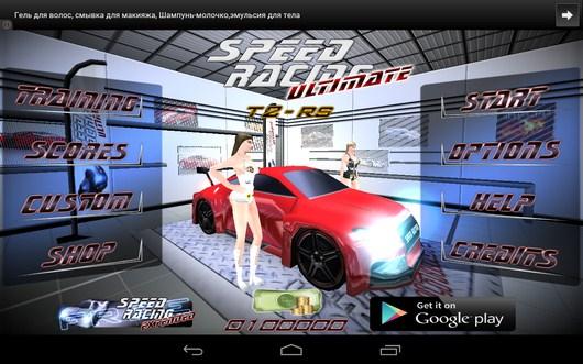 Главное меню игры Speed Racing Ultimate Free для Android