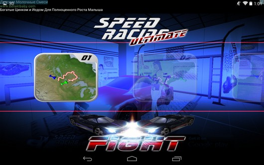 Выбор трассы - Speed Racing Ultimate Free для Android