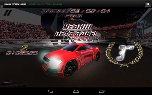 Третье призоваое место - Speed Racing Ultimate Free для Android