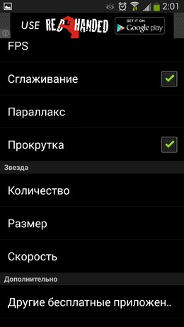 Настройки Star G2 LWP для Android