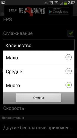 Опции анимированых элементов - Star G2 LWP для Android