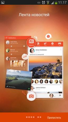 Новости в ленте друзей Tango для Android