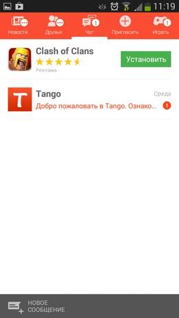 Сообщения - Tango для Android