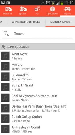 Музыка в Tango для Android