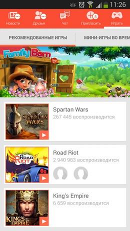 Раздел с играми - Tango для Android
