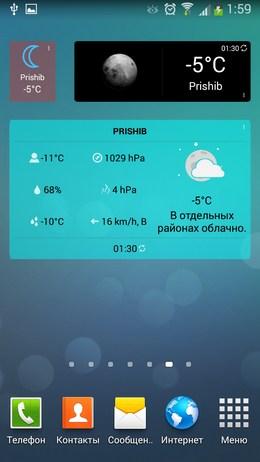 Примеры виджетов - UNIWeather для Android