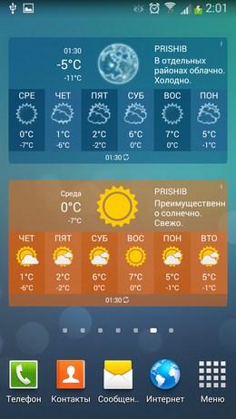 Большие виджеты погоды UNIWeather для Android