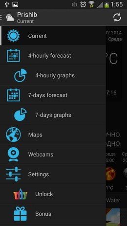 Боковое меню - UNIWeather для Android