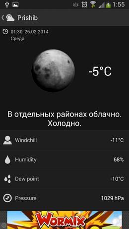 Информация о погоде - UNIWeather для Android