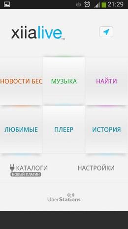 Выбор действия - XiiaLive для Android