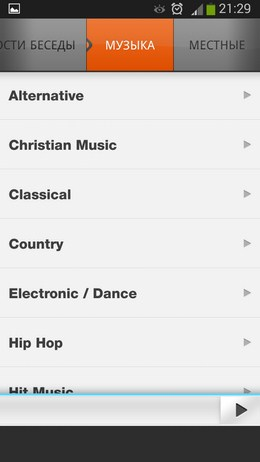 Жанры радиостанций - XiiaLive для Android