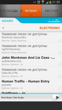 Список станций - XiiaLive для Android