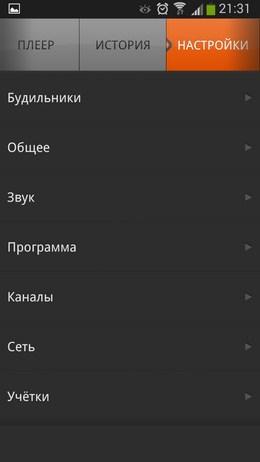 Настройки XiiaLive для Android