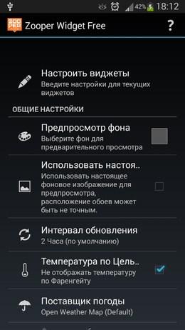 Приложение с виджетами часов Zooper Widget  для Android