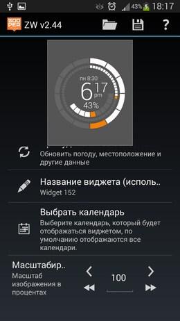 Настройка виджета - Zooper Widget  для Android