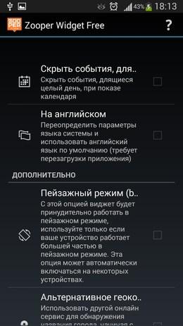 Настройки Zooper Widget  для Android