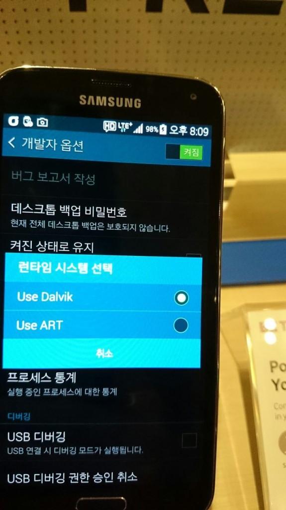 ART в Samsung Galaxy S5