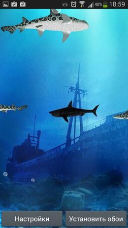 Затонувшый корабль - 3D Акулы для Android