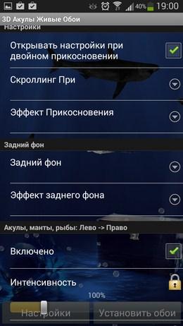 Настройки обоев 3D Акулы для Android