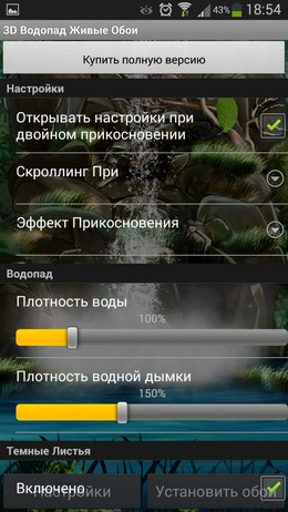 Опции обоев 3D Водопад для Android