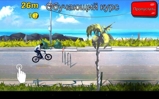 Проходим обучение - BMX Ride n Run для Android
