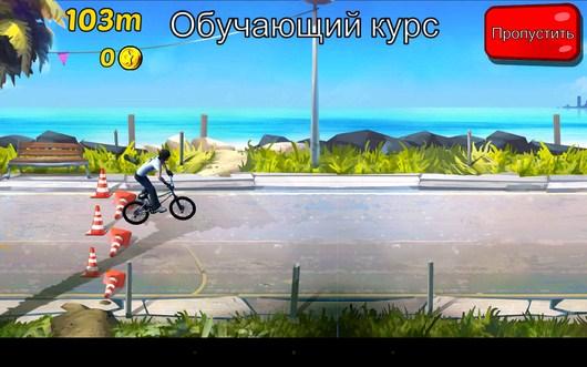 Перепрыгиваем препятсвие - BMX Ride n Run для Android