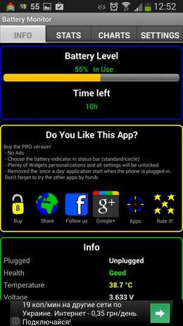Информация об аккумулятора - Battery Monitor для Android