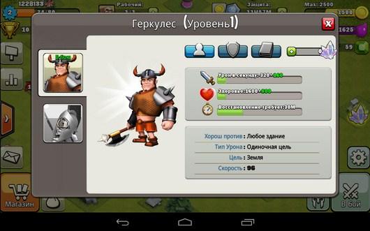 Настройка героя - Clash of Spartan для Android