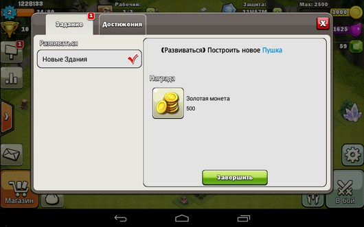 Миссия в Clash of Spartan для Android