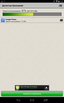 После очистки - Диспетчер Приложений для Android
