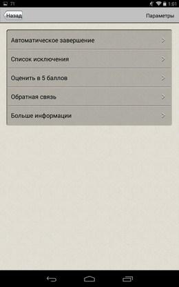 Настройки Диспетчер Приложений для Android