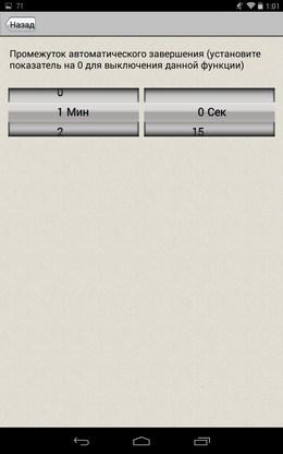 Таймер автоматической очистки ОЗУ - Диспетчер Приложений для Android
