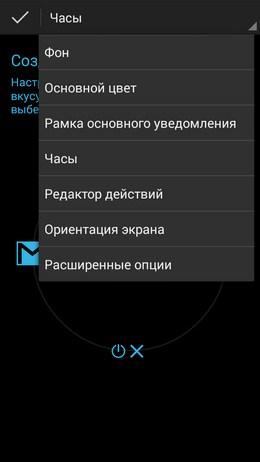 Выбор элементов в DynamicNotifications для Android
