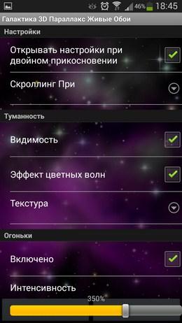 Опции обоев Галактика 3D для Android
